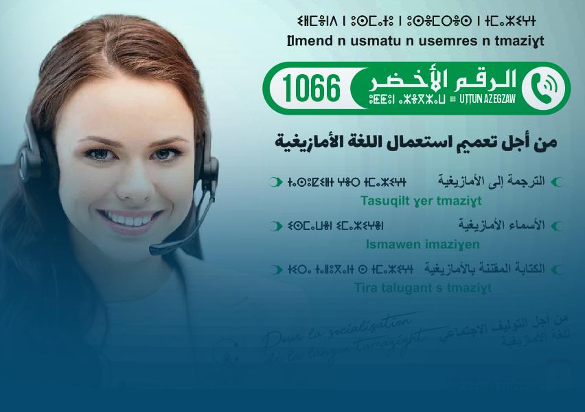 Radio Algérienne : Lancement du numéro vert 1066 pour la généralisation de l'utilisation de la langue amazighe