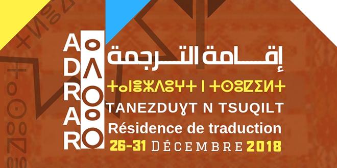 4ème édition des «Ateliers d'écriture et de traduction vers tamazight» à Adrar