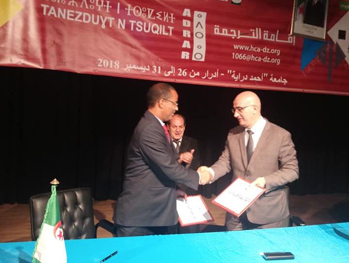 Communiqué suite au travaux de la 4ème Résidence de traduction et d'écriture en tamazight