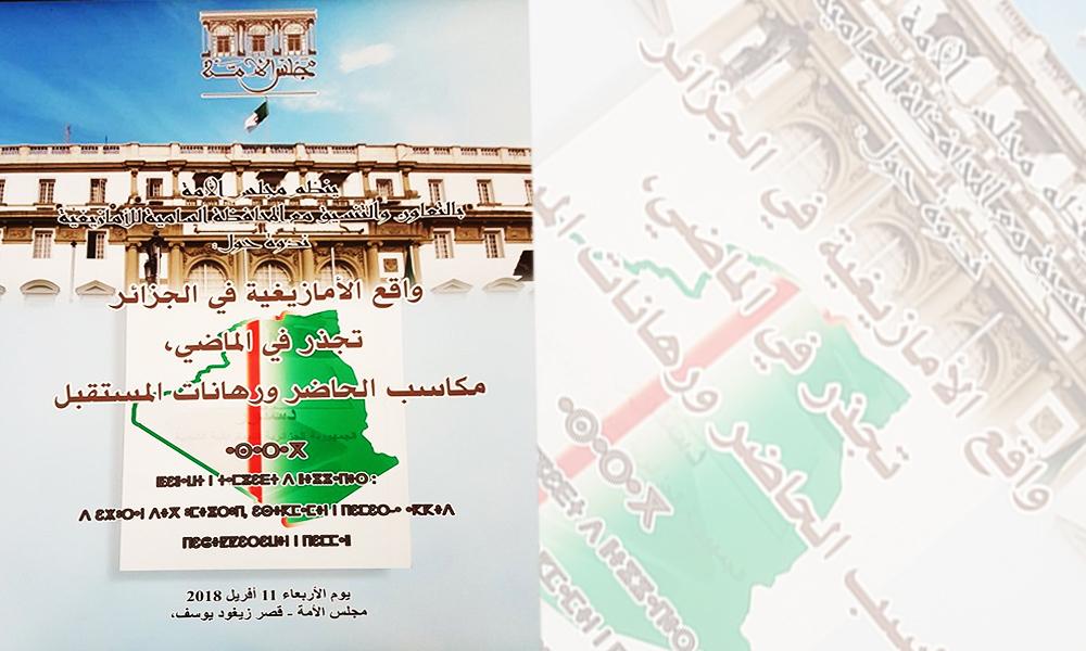 APS - Conseil de la nation: une conférence sur la réalité de l'amazighité en Algérie