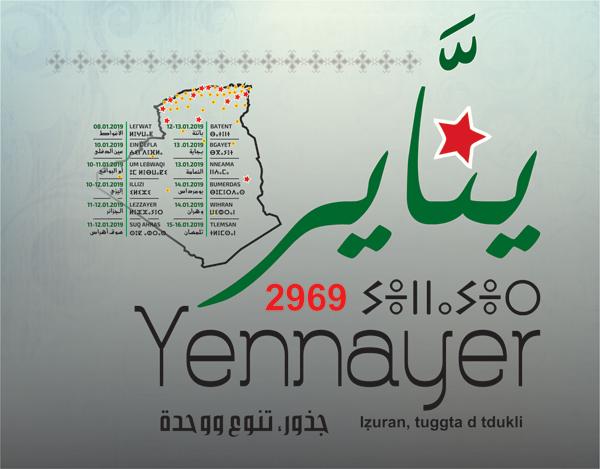 Communiqué / Yennayer : Célébration nationale et officielle du 1er jour férié de l'an Amazigh