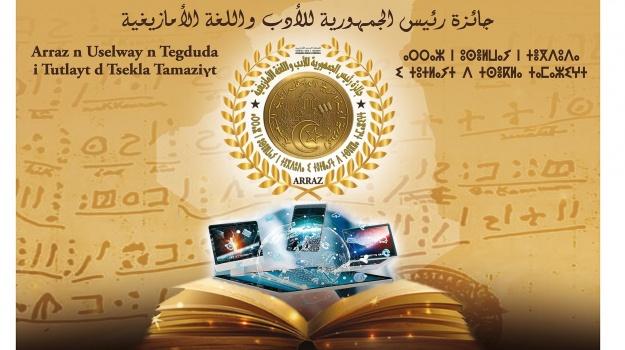 نهاية فترة التسجيلات للمشاركة في جائزة رئيس الجمهورية للأدب و اللغة الامازيغية