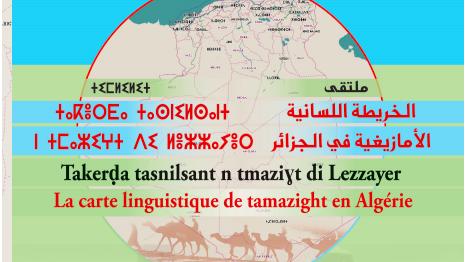 تعلن المحافظة السامية للأمازيغية، تأجيل الملتقى لوطني الموسوم بالخارطة اللسانية الأمازيغية، والذي كانت التحضيرات لعقده بتاريخ من 21 إلى 23 نوفمبر 2020 بمدينة آدرار  إلى أجلٍ لاحق