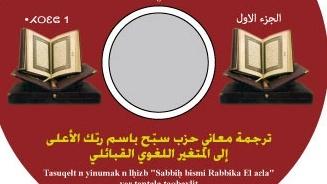 Première partie du projet de l'exégèse du Coran en tamazight