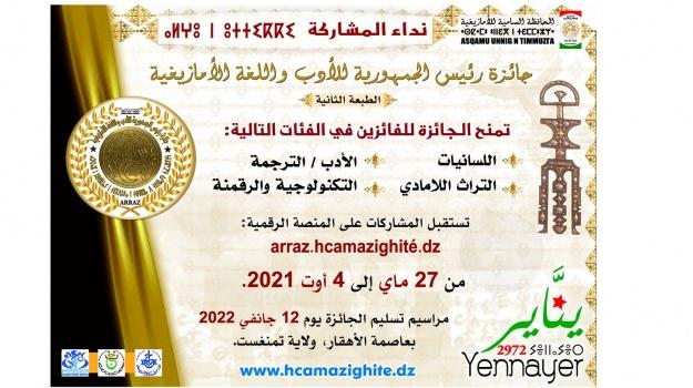 انطلاق التسجيلات للمشاركة في الطبعة الثانية  لجائزة رئيس الجمهورية للأدب واللغة الأمازيغية من 27 ماي  إلى 4 أاوت 2021