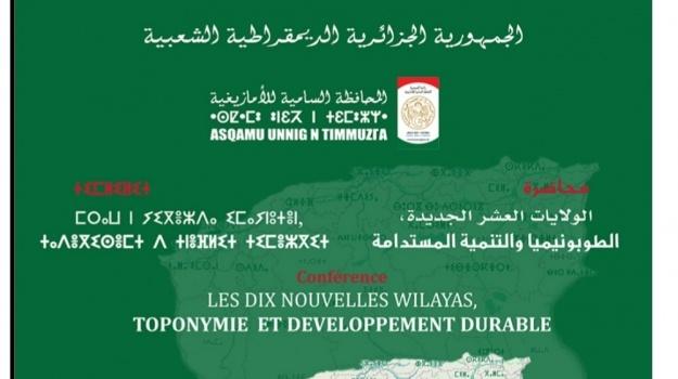 Organisation d'une rencontre : Les dix nouvelles wilayas : toponymie et développement durable
