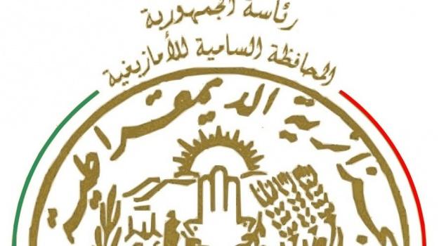 جائزة رئيس الجمهورية للأدب و اللغة الأمازيغية