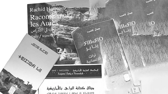 Haut-Commissariat à l'amazighité : Riche production livresque