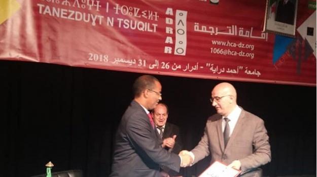 Annonce du colloque international  «La carte linguistique de tamazight en Algérie » à Adrar du 06 au 09 novembre 2020
