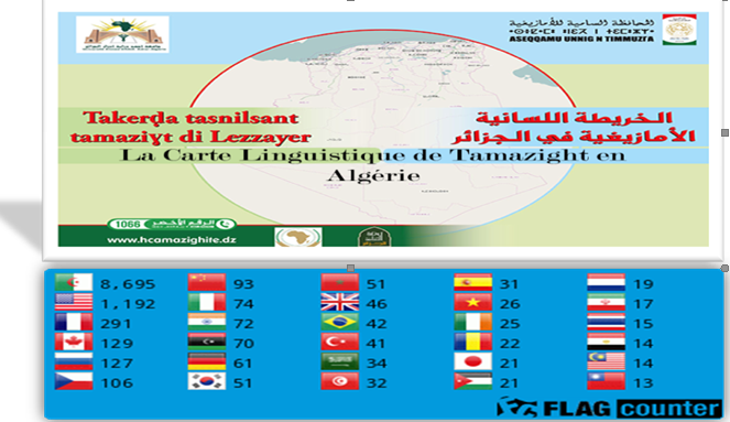 L'universitéd'Adrar réserveuneplateformenumériqueinteractiveau colloque international organisé par le Haut Commissariat à l'Amazighité