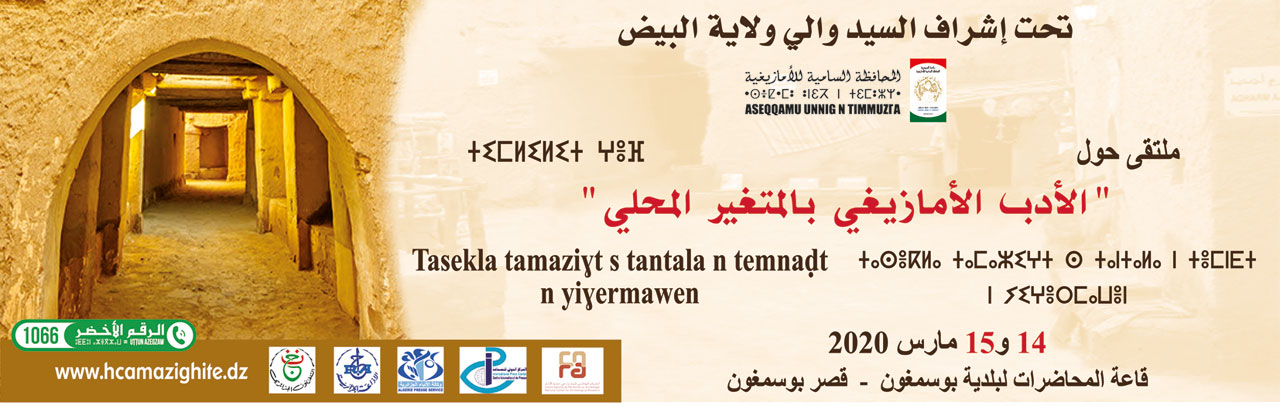 ملتقى خاص بالأدب الأمازيغي تنفوست  ببوسمغون من 14 إلى 15 مارس 2020